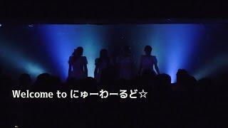 「Welcome to にゅーわーるど☆」 作詞:SHAKANA 作曲:KOJI oba 振付:...