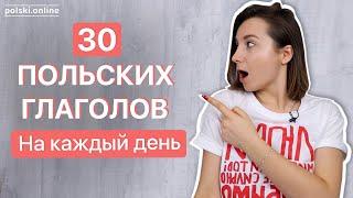 30 польских глаголов за 10 минут | Вы должны их знать