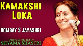 Kamakshi Loka | Bombay S Jayashri | ( Album: Tribute to the Trinity - Shyama Shastri)