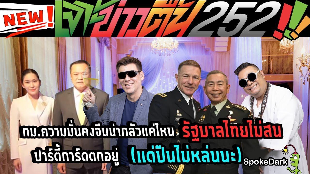 กม.ความมั่นคงจีนน่ากลัวแค่ไหนรัฐบาลไทยไม่สน ปาร์ตี้การ์ดตกอยู่ (แต่ปืนไม่หล่นนะ) : เจาะข่าวตื้น 252