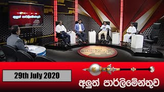 Aluth parlimenthuwa | 29th July 2020 Thumbnail