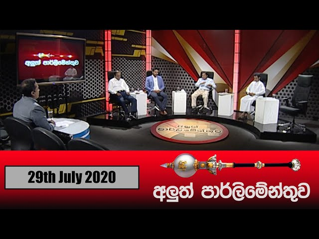Aluth parlimenthuwa | 29th July 2020