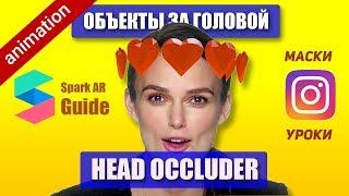 Объекты за головой или HEAD OCCLUDER в Spark Ar. Уроки по созданию маски в инстаграм.