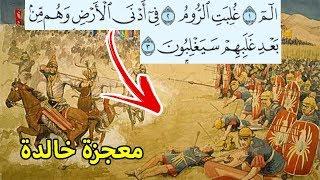 معجزة قرآنية يثبتها علماء امريكا بعد 1400 عام بالاقمار الصناعية والدوران حول  الارض..سبحان الله