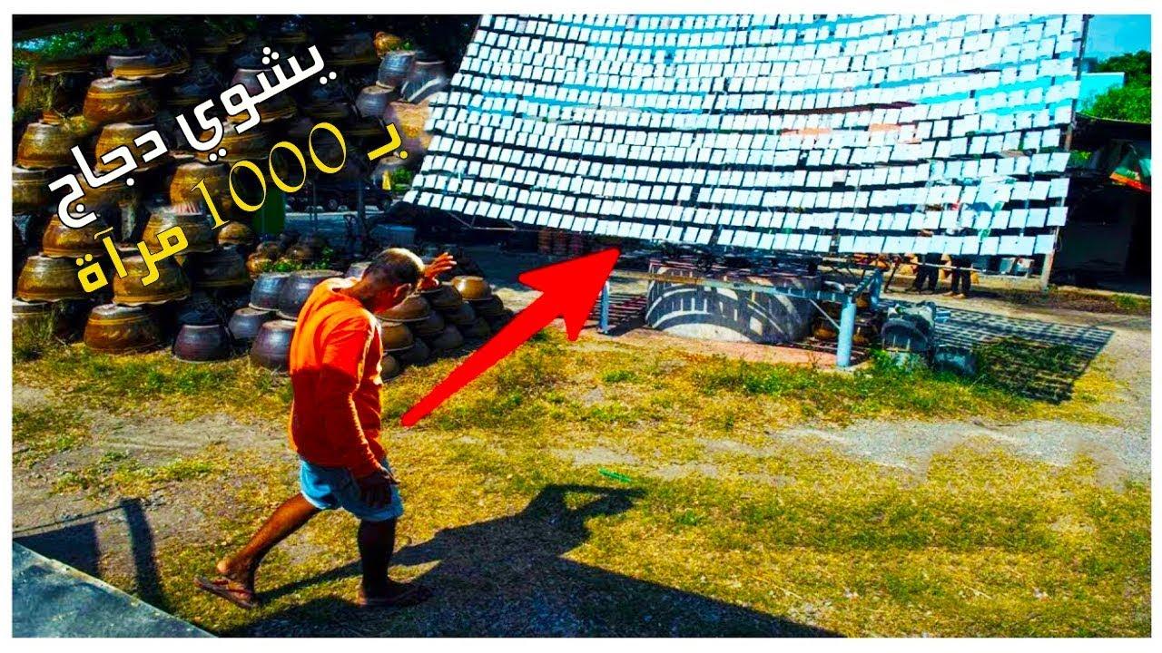 هذا الرجل اتهموه بالجنون بعد تثبيت 1000 مرآه على سطح .. ولكن انظر الى النتيجهة العبقرية