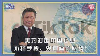 《谦秋论》赖岳谦 第九十一集特朗普对中国干的事千金难买。