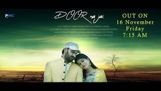 Door Na Jai Teaser   Prakash Gandhi   Komal soni   Latest Haryanvi Song 2018    4K   PMC  
