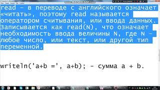 Руслан Новиков-Уроки по программированию-Pascal-Урок 3