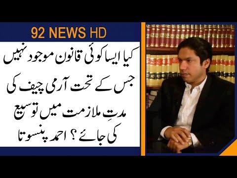 Barrister Ahmed Pansota Talks about Today SC verdict   28 November 2019   92NewsHD