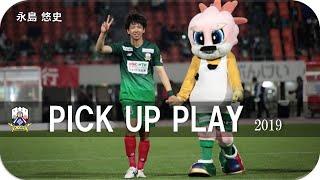 【FC岐阜】永島 悠史選手2019シーズンハイライト動画