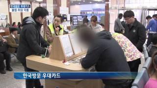 [KNN 뉴스]'한국방문우대카드' 외국인…
