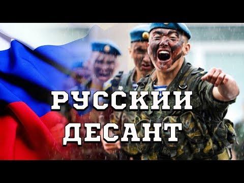 США о Российских десантниках...ВДВ глазами американцев