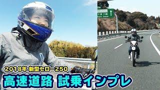 2018年新型セロー250!高速道路 試乗インプレ編!YAMAHA