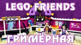сборка и обзор набора LEGO Friends: Поп-звезда - Гримерная