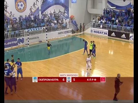 """1 тур. """"Газпром-ЮГРА"""" (Югорск) - КПРФ (Москва). 1 игра"""