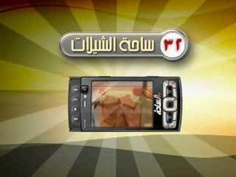 jawal  Al Saha