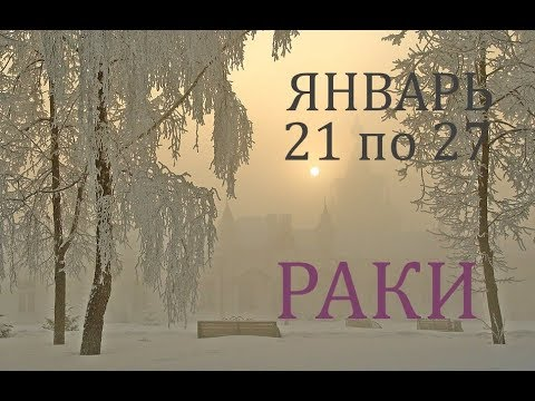 РАКИ. ТАРО-ПРОГНОЗ на НЕДЕЛЮ с 21 по 27 ЯНВАРЯ 2019г