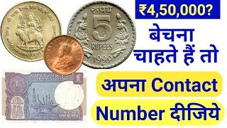Sell old coins and note direct buyer on olx | old coins buyer in india