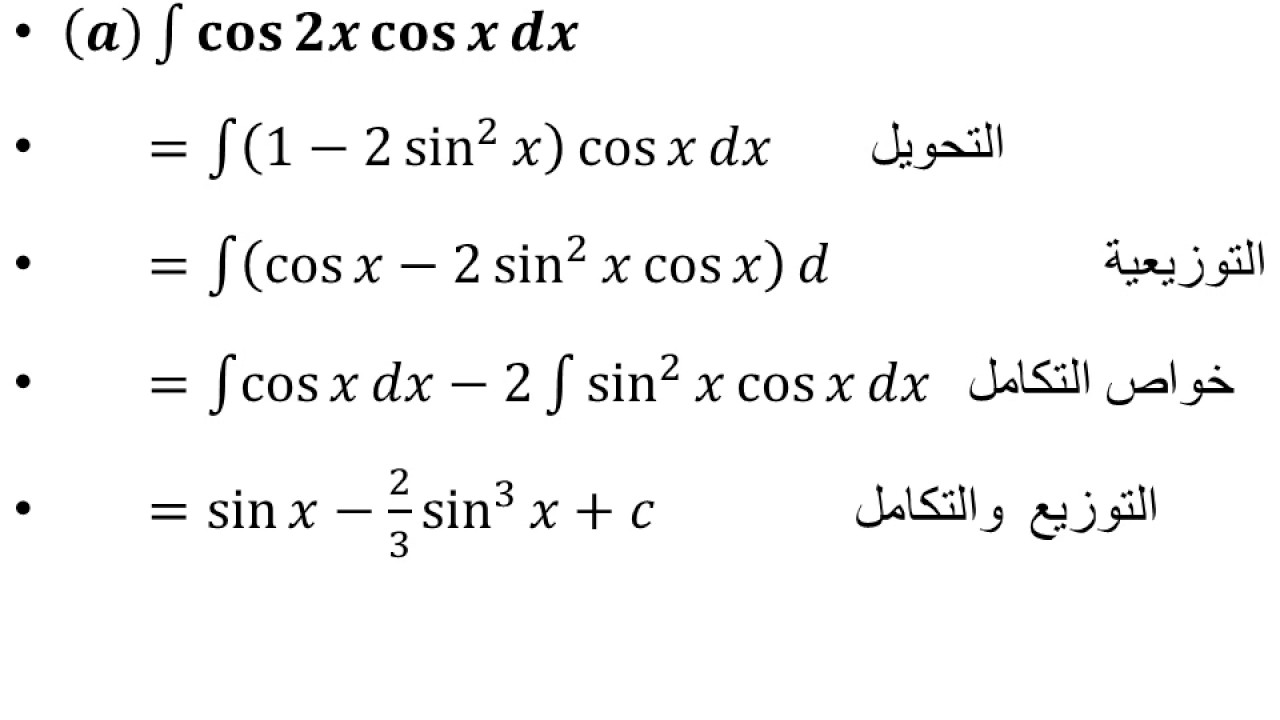 تكامل الدوال المثلثية تكامل دالة Cos ضعف الزاوية مع Sin او مع Cos او مع Sin وcos معا Youtube