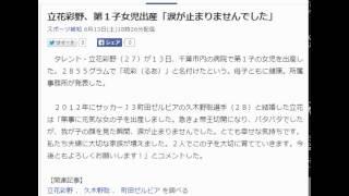 立花彩野、第1子女児出産「涙が止まりませんでした」 スポーツ報知 6月...