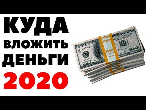 ✅Выгодные инвестиции 14-16% в $$$ ???? Куда инвестировать и вложить деньги 2020?