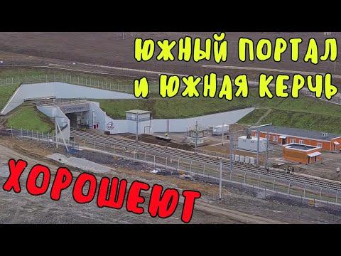 Крымский мост(январь 2020)Южный