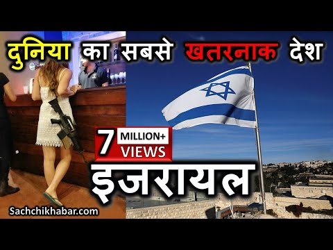 इजरायल के बारे में रोचक तथ्य | Amazing Facts About Israel | Facts About Israel in Hindi |