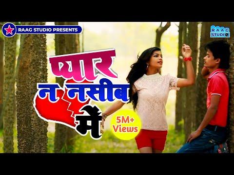 Bhojpuri Bewafai - 2018 में सबसे दर्दभरा गीत (प्यार न नसीब में) दिल रोता हे तो ये गाना सुने-Bewafai