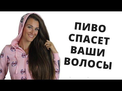 Пивная маска для волос в домашних условиях для роста и густоты волос