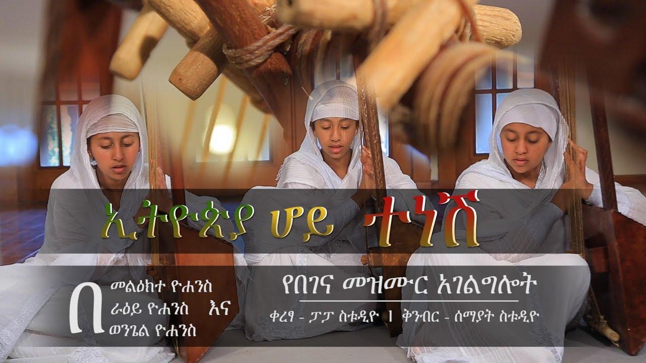 Begena Mezmur Ethiopia Hoye Tenesh 2018