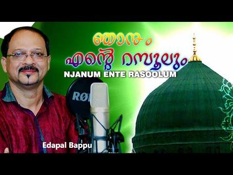 edappal bappu mp3 songs