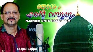 Njanum ente rasoolum | edappal bappu new album song | edappal bappu song | ഞാനും എന്റെ റസൂലും