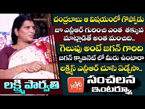 Lakshmi Parvathi Exclusive Interview | Time To Talk | Lakshmi's NTR | YS Jagan | Jr NTR | YOYO TV