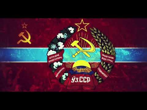 Гимн Узбекской ССР