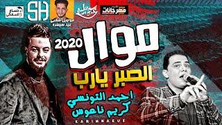 موال الصبر يارب / احمد التونسي 2020 / بشكل جديد / مواويل شعبي سيطره 2020