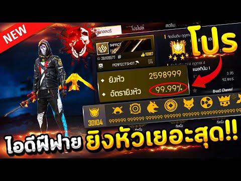 Free Fire ไอดีฟีฟายที่ยิงหัวแม่นที่สุดในเกมส์ ยิงหัว99.99%🔥นึกว่า😱โปร😱โหดเกิน!!