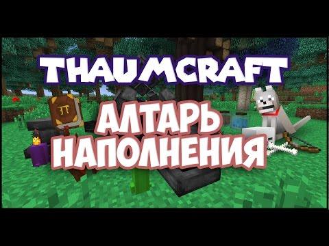 видео: minecraft thaumcraft 4.2. Как сделать Алтарь наполнения (Наполнение предметов магией)