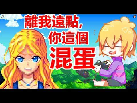Stardew Valley : 星露谷物語【中文字幕】 你這個混蛋!! - YouTube