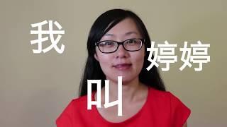 Beginner Chinese | Pinyin Series #6:  Pronouncing final 'e' & final 'i'  HSK 1