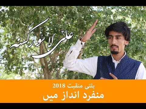 Zeeshan Hadi I New Balti Manqabat I MANQABAT 2018