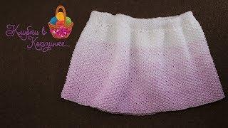 Вяжем детскую юбку спицами градиентом. ВЯЗАНИЕ СПИЦАМИ. Вязание #KVK