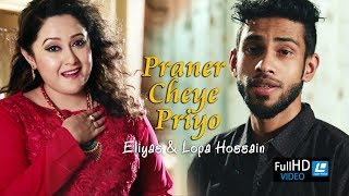 Praner Cheye Priyo By Eleyas Hossain & Lopa Hossain | HD Music Video