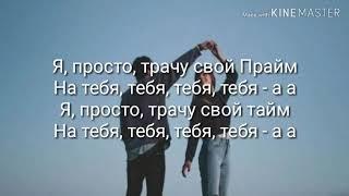 Караоке Niletto - Любимка (текст песни)