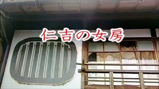 {新曲}仁吉の女房/中村美律子                 cover/K(神戸のカラス)