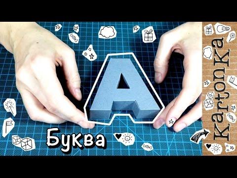 Как сделать букву с  из картона 3
