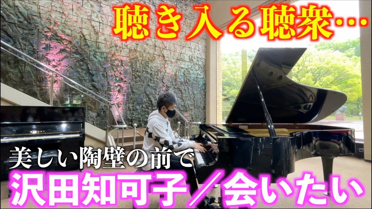 [ストリートピアノ]聴き入る聴衆…美しい陶壁の前のグランドピアノで 沢田知可子/会いたい 弾いてみた。