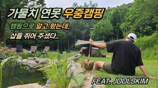 가물치연못 우중캠핑 그리고 바베큐 /김줄스, 스페어립,…