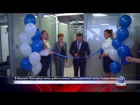 Операционный центр Газпромбанка начал работу в Нижнем Новгороде