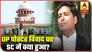 UP Poster Dispute: Know What Happened In Supreme Court Hearing | ABP News