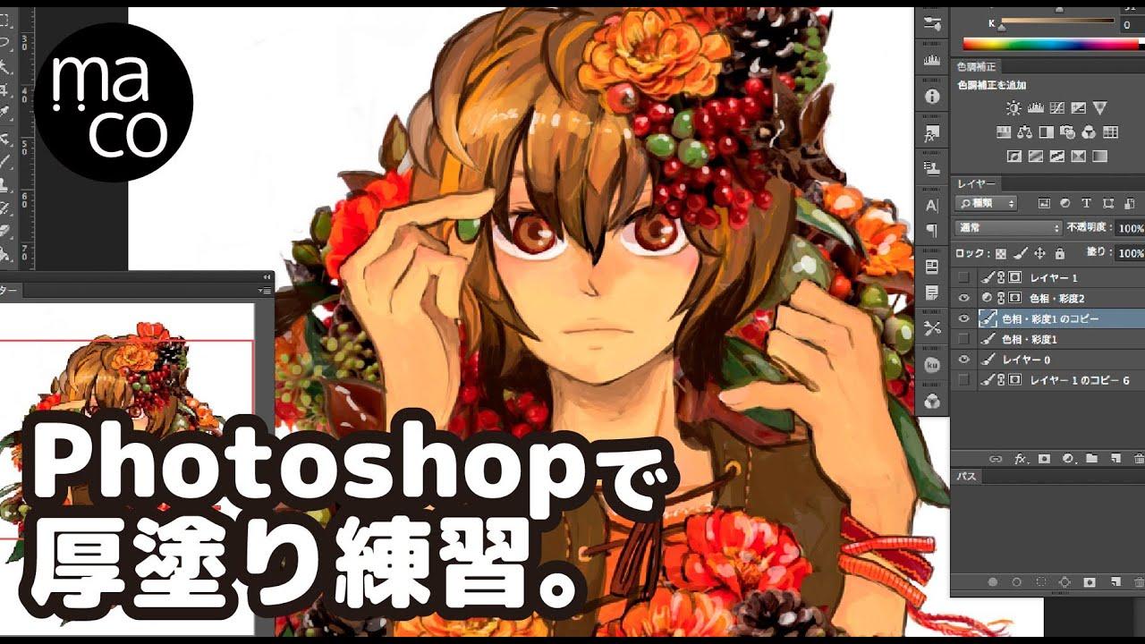 Photoshopで厚塗り練習 Speedpaint By Maco Youtube